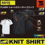 TS DESIGN 藤和 FLASH ショートスリーブハーフジップ 5015