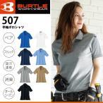 バートル BURTLE 507 半袖ポロシャツ 作業服 吸汗速乾 消臭 メンズ レディース