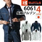 BURTLE バートル 長袖ブルゾン 6061 作業着 作業服 ジャケット