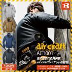 (予約販売/4月末入荷予定)BURTLE バートル AC1001 エアークラフトブルゾン 空調服 (服のみ単品)