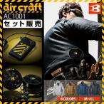 空調服 バートル BURTLE AC1001 エアークラフトブルゾン+バッテリー+ファン 基本セット
