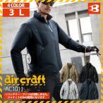 空調服 バートル BURTLE AC1011 3Lサイズ エアークラフトジャケット (服のみ単品)