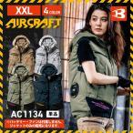 [即納]空調ウェア バートル BURTLE AC1134 エアークラフトパーカーベスト(ユニセックス)XXLサイズ  綿100%(服のみ単品)