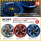 空調服 バートル BURTLE AC241 限定色ファンユニット単品 エアークラフト メタリックカラー 数量限定 空調ファン 送料無料※一部地域を除く 在庫品