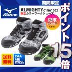 ミズノ(MIZUNO)安全靴 限定モデル オールマイティミッドカットタイプ C1GA1602 限定カラー 作業靴 (送料無料)