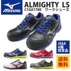 ミズノ(MIZUNO)安全靴 オールマイティLS C1GA1700 ひも シューレース ローカット 作業靴 (送料無料)