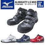 ミズノ(MIZUNO)安全靴 オールマイティLSミッドカットタイプ C1GA1802 ベルト 迷彩  (送料無料)