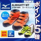 ミズノ(MIZUNO)安全靴 限定モデル オールマイティWT F1GA1804 寒冷地向け 耐滑 防水 ハイカット 作業靴  (送料無料)