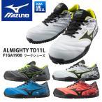 ミズノ(MIZUNO)安全靴 オールマイティTD F1GA1900 ひも メッシュ ローカット 作業靴  (送料無料) メーカー在庫・お取り寄せ品
