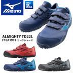 ミズノ(MIZUNO)安全靴 オールマイティTD F1GA1901 ベルクロ ベルト ローカット 作業靴  (送料無料) メーカー在庫・お取り寄せ品
