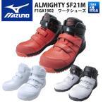 ミズノ(MIZUNO)安全靴 オールマイティSF21M F1GA1902 ベルクロ マジック ミドルカット 作業靴  (送料無料) メーカー在庫・お取り寄せ品