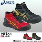 アシックス 安全靴 asics FCP104 ウィンジョブCP104 ハイカット 新作 メッシュ (送料無料)