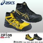 アシックス 安全靴 asics FCP105 ウィンジョブCP105 ハイカット 作業靴 新作(送料無料)