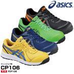 アシックス 安全靴 asics FCP106 ウィンジョブCP106 メッシュ 新色(送料無料)