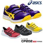 アシックス 安全靴 FCP202 asics ウィンジョブ CP202 (送料無料)