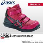 アシックス 安全靴 FCP203 asics ウィンジョブ CP203 2019年限定カラー 限定色 メッシュ マジック(送料無料)