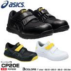 アシックス 安全靴 静電靴 FCP20E asics ウィンジョブ CP20E 新作(送料無料)