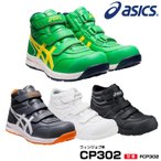 アシックス 安全靴  FCP302 asics ウィンジョブ CP302 新色ブラック(送料無料)