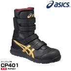 アシックス 安全靴 新作 FCP401 asics ウィンジョブ CP401 ベルト ブーツ(送料無料)