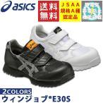 (在庫限り)アシックス 安全靴 asics ウィンジョブ E30S FIE30S 静電気帯電防止(送料無料※一部地域を除く)