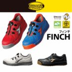 ディアドラ 安全靴 FINCH フィンチ セーフティスニーカー (送料無料)