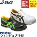 アシックス 安全靴 asics ウィンジョブ36S FIS36S 作業靴 スニーカー スリッポン(送料無料)