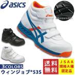 アシックス 安全靴 asics ウィンジョブ53S FIS53S 作業靴 スニーカー マジック ベルクロ ハイカット(送料無料)