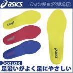 asics アシックス 安全靴 ウィンジョブ 3D中敷 FIZ002 立体形状 3D構造中敷 インソール