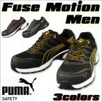 (在庫SALE)PUMA プーマ FuseMotionMen ヒューズ・モーション・メン・ロー セーフティスニーカー 安全靴 送料無料