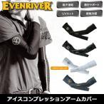 EVENRIVER イーブンリバー GT-00 アイスコンプレッションアームカバー 作業着 作業服 ブラック