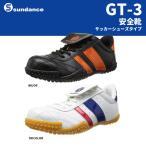 sundance サンダンス GT-3 安全靴 ローカット ベロ付 作業靴 セーフティ スニーカー 合成皮革 ひも レースアップ JIS規格S級相当