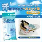 Yahoo!プロウエス ヤフー店汗とりパッド ヘルメット取付タイプ   HPD-311LB ワンタッチ取付 pHコントロール 丸洗いOK