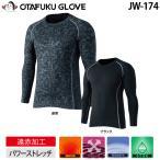 Yahoo!プロウエス ヤフー店おたふく手袋 JW-174 ボディタフネス パワーストレッチ クルーネックシャツ 防寒 遠赤 メーカー在庫・お取り寄せ品