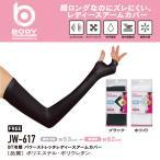 おたふく手袋 JW-617 ボディタフネス レディース アームカバー 冷感 ストレッチ  吸汗速乾 UVカット メーカー在庫・お取り寄せ品