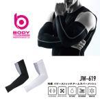 Yahoo!プロウエス ヤフー店おたふく手袋 JW-619 ボディタフネス  冷感 アームカバー メッシュ 吸汗速乾   フリーサイズ UVカット メーカー在庫・お取り寄せ品