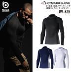 おたふく手袋 JW-625 ボディタフネス コンプレッション 冷感・消臭 ストレッチ 長袖ハイネックシャツ 吸汗速乾 紫外線予防 接触冷感 メンズインナー