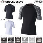 おたふく手袋 JW-628 ボディタフネス コンプレッション 冷感・消臭 パワーストレッチ 半袖クルーネックシャツ