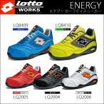 LOTTO WORKS(ロットワークス) ENERGY 安全靴 スニーカー(送料無料)