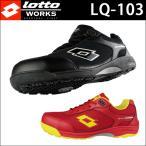 LOTTO WORKS ロット ワークス 安全靴 ENERGY エナジー セーフティスニーカー 作業用靴 メッシュ ひも レースアップ ローカット