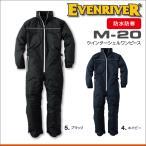 ショッピング防寒 EVENRIVER イーブンリバー M-20  ウィンターシェルワンピース つなぎ カバーオール 防水防寒 作業