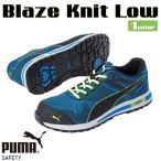 PUMA プーマ Blaze Knit Low ブレイズ・ニット・ロー セーフティスニーカー 安全靴 (EN ISO規格 S1取得) 送料無料