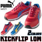 PUMA プーマ Kickflip Low キックフリップ ロー セーフティスニーカー 安全靴  メッシュ レースアップ (送料無料)