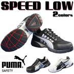 プーマ PUMA SPEED LOW スピードロウ セーフティスニーカー 安全靴 (送料無料)