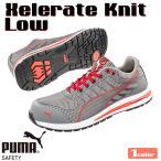 PUMA プーマ Xelerate Knit Low エクセレレイト・ニット・ロー セーフティスニーカー 安全靴 (EN ISO規格 S1取得)送料無料