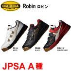 ショッピングディアドラ ディアドラ DIADORA UTILITY  安全靴 ROBIN ロビン セーフティスニーカー 作業用靴 マジック ローカット (送料無料)