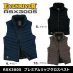 EVENRIVER イーブンリバー RSX3005 プレミアムリップクロスベスト 防寒 作業着 作業服