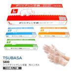 [即納]つばさ クリアポリエチレン手袋 S800 100枚/箱  外エンボス 使い捨て 左右兼用 4サイズ 作業用手袋 在庫品