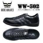 おたふく手袋 ワイドウルブス WW-502 安全靴 スニーカー ローカット ひも シューレース 作業靴 メーカー在庫・お取り寄せ品