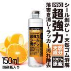 超強力 シールはがし ラベルはがし ラッカー落書き消し 業務用 原液150ml【プロ用の威力】天然成分100%オレンジ IMPACT D-リモネン