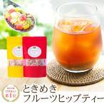 紅茶 お茶 ハーブティー ドライフルーツ と ローズヒップティー のときめく フルーツティー フルーツヒップティー ビタミンC 食べる FINE